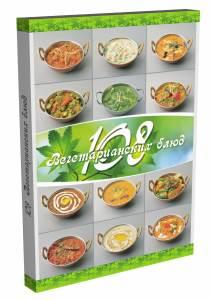 108 вегетарианских блюд