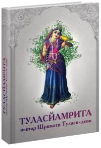 Туласйамрита