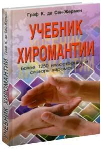Учебник хиромантии