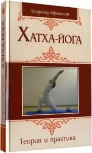 Хатха-йога: теория и практика. Т. I