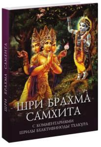 Шри Брахма-cамхита