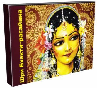 Шри Бхакти-расайана