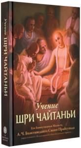 Учение Шри Чайтаньи: Трактат о подлинной духовной жизни